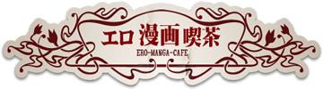 エロ漫画喫茶|無料のエロ同人・エロアニメまとめサイト