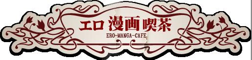 エロ漫画喫茶